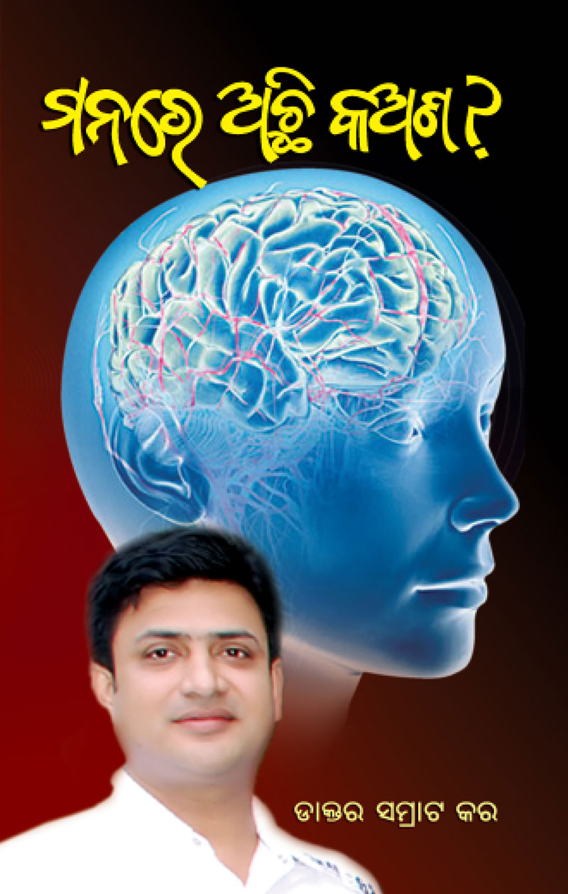 Books by Dr Samrat Kar